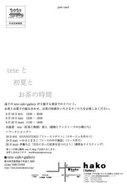 Omote_3