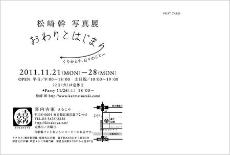 20111102_4737071
